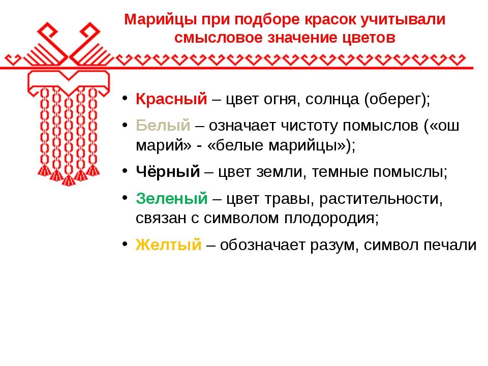Марийцы при подборе красок учитывали смысловое значение цветов Красный – цвет...