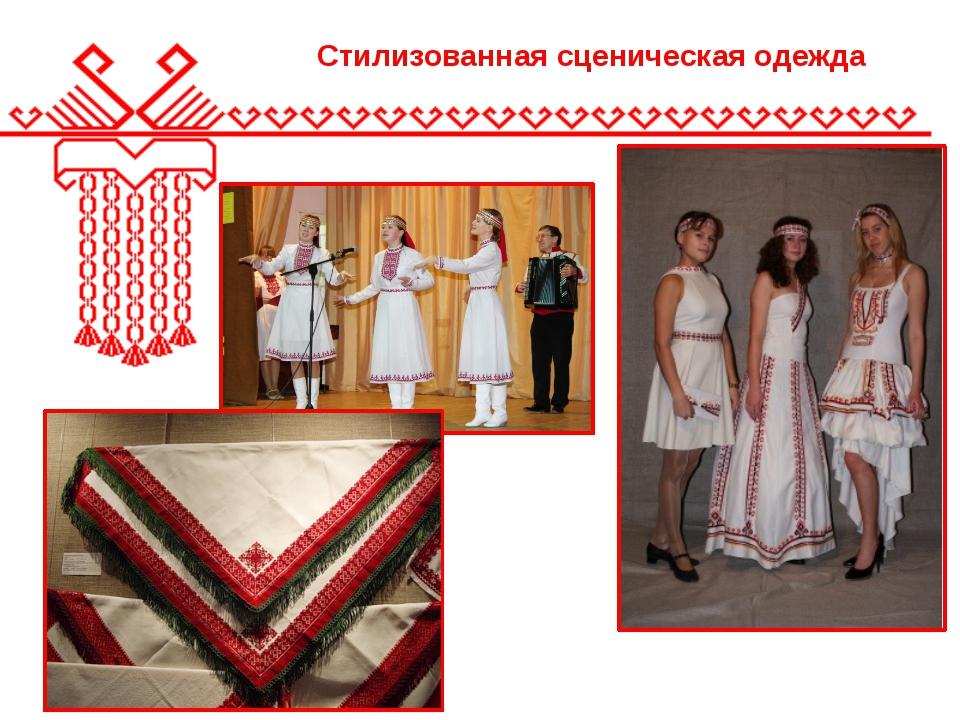 Стилизованная сценическая одежда