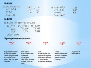 """№1268 №1293 Критерии оценивания: """"5"""" """"4"""" """"3"""" """"2"""" """"1"""" Верно выполнены все вычи"""