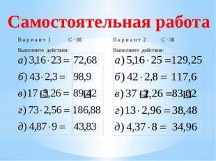 Самостоятельная работа В а р и а н т 1 С –38 Выполните действия В а р и а н