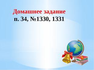 Домашнее задание п. 34, №1330, 1331