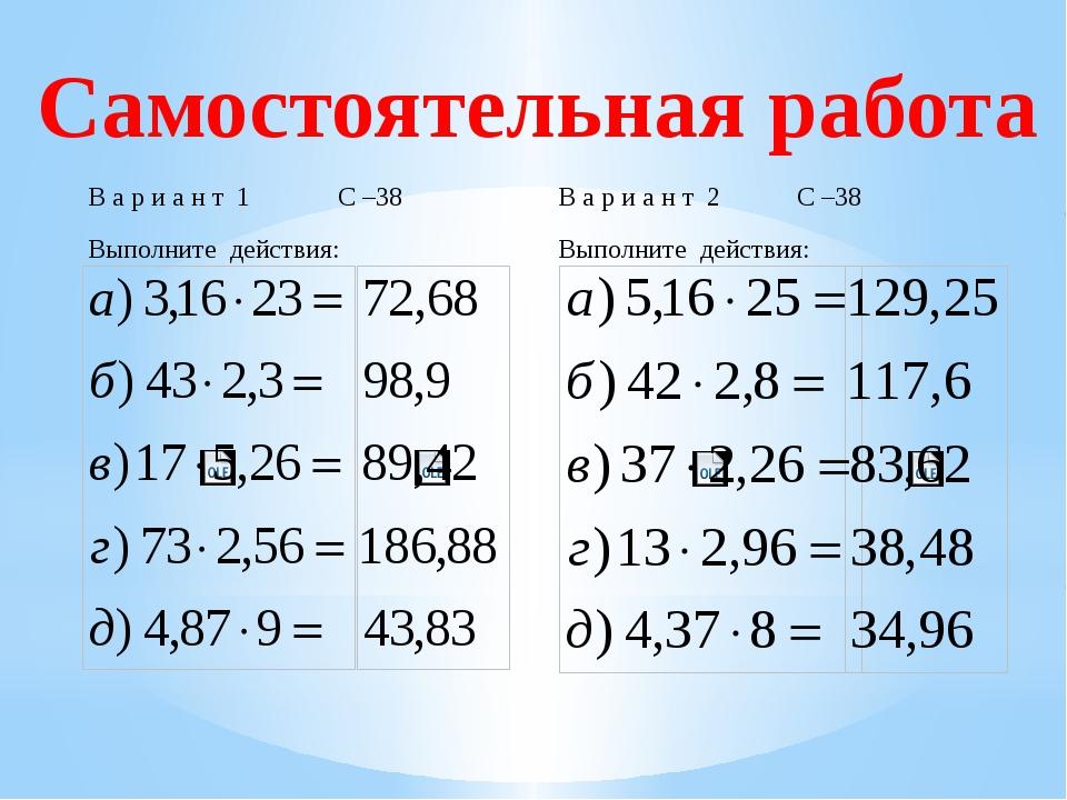Самостоятельная работа В а р и а н т 1 С –38 Выполните действия В а р и а н...