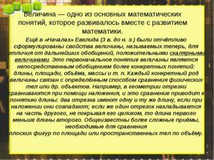 Величина— одно из основных математических понятий, которое развивалось вмест