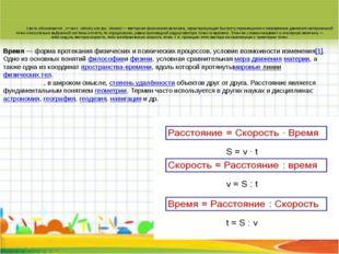 Ско́рость(часто обозначается, отангл.velocityилифр.vitesse)—векторна