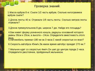 Проверка знаний. 1.Масса арбуза 8 кг. Съели 1/2 часть арбуза. Сколько килогра