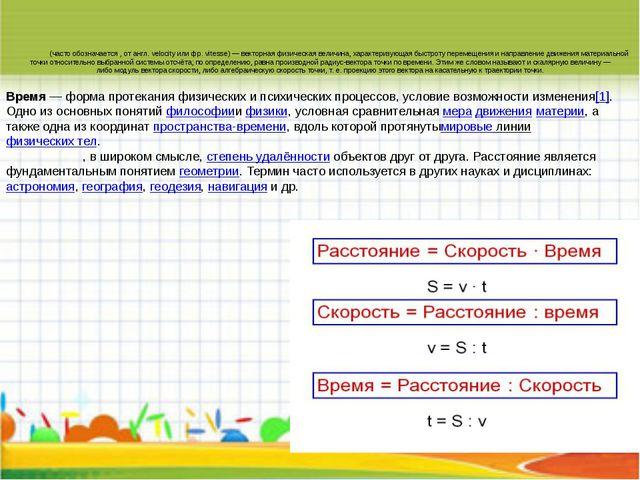 Ско́рость(часто обозначается, отангл.velocityилифр.vitesse)—векторна...