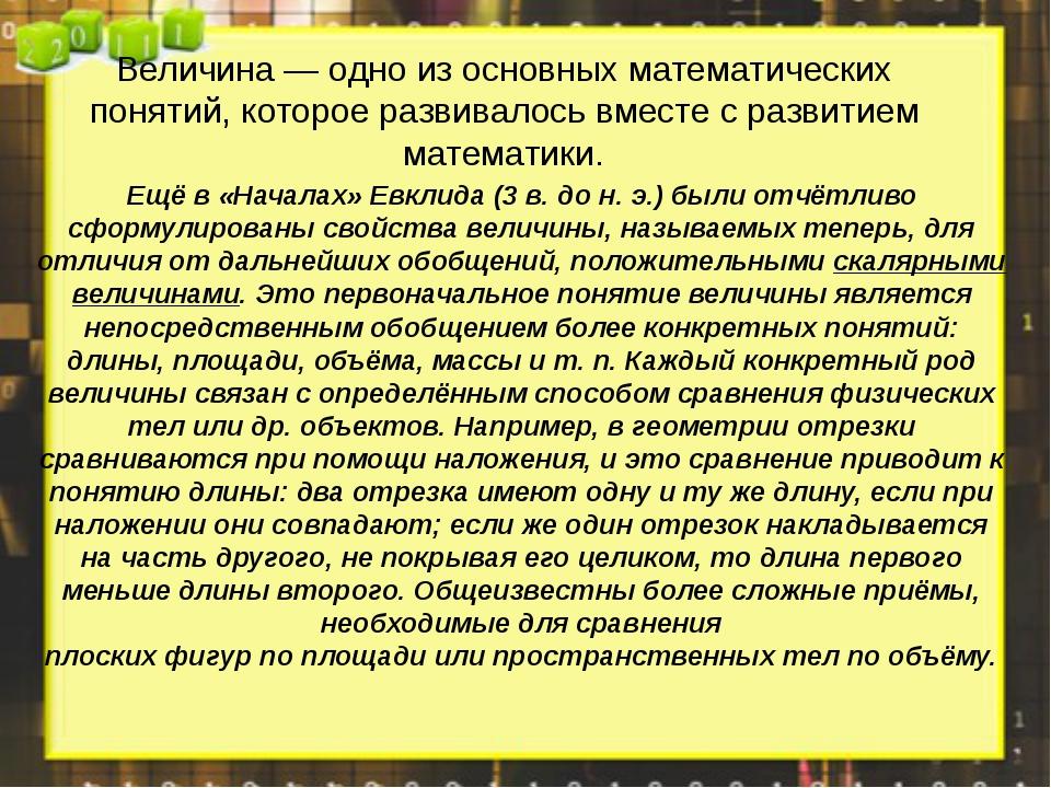 Величина— одно из основных математических понятий, которое развивалось вмест...