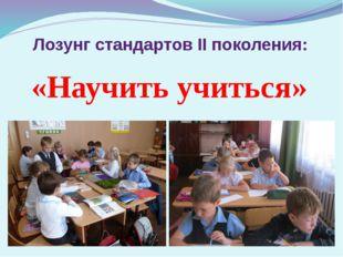 Лозунг стандартов II поколения: «Научить учиться»