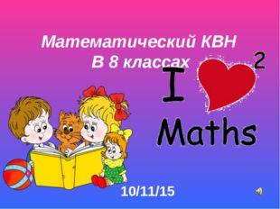 Математический КВН В 8 классах *
