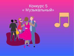 Конкурс 5 « Музыкальный»