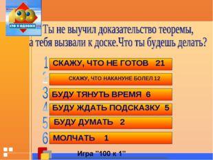 СКАЖУ, ЧТО НЕ ГОТОВ 21 СКАЖУ, ЧТО НАКАНУНЕ БОЛЕЛ 12 БУДУ ТЯНУТЬ ВРЕМЯ 6 БУДУ
