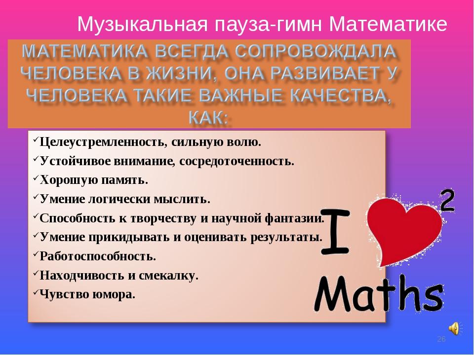 * Музыкальная пауза-гимн Математике