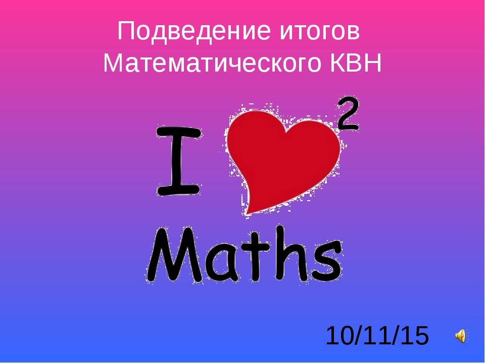 Подведение итогов Математического КВН *