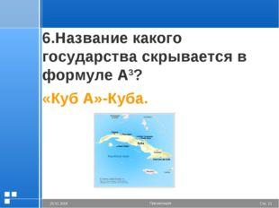6.Название какого государства скрывается в формуле А3? «Куб А»-Куба. Стр. * 2