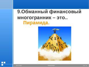 9.Обманный финансовый многогранник – это.. Пирамида. Стр. * 20.01.2006 Презен