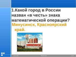 1.Какой город в России назван «в честь» знака математической операции? Минуси