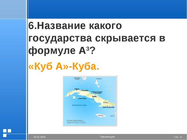 6.Название какого государства скрывается в формуле А3? «Куб А»-Куба. Стр. * 2...