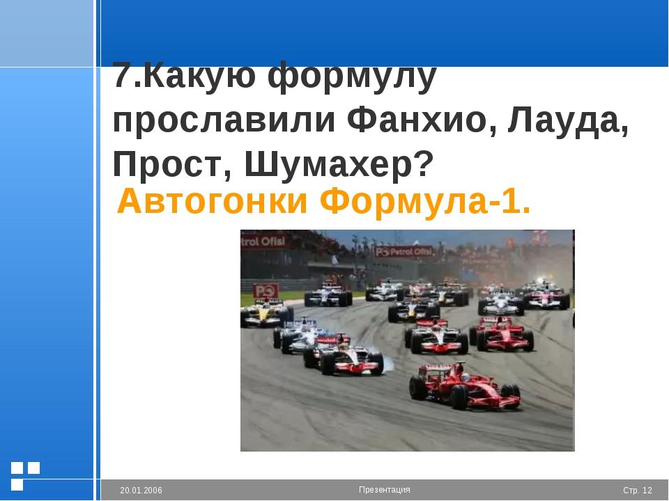 7.Какую формулу прославили Фанхио, Лауда, Прост, Шумахер? Автогонки Формула-1...
