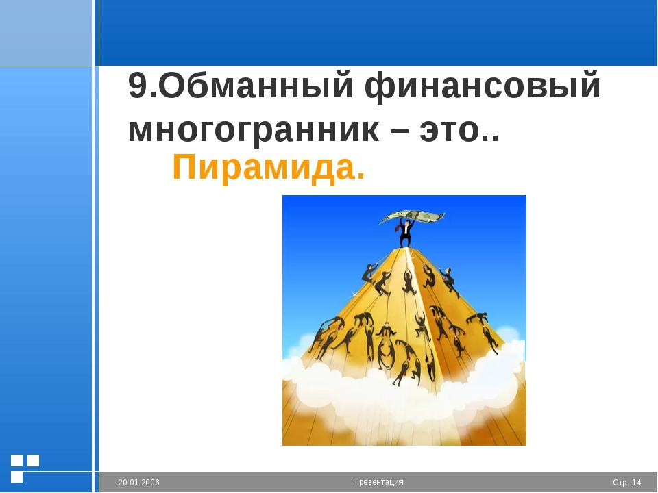 9.Обманный финансовый многогранник – это.. Пирамида. Стр. * 20.01.2006 Презен...