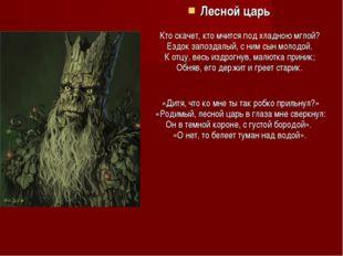 Лесной царь Кто скачет, кто мчится под хладною мглой? Ездок запоздалы