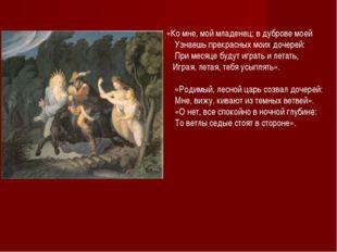«Ко мне, мой младенец; в дуброве моей Узнаешь прекрасных моих дочерей: