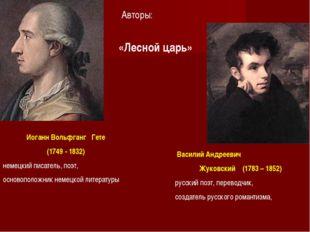 Авторы: Василий Андреевич Жуковский (1783 – 1852) русский поэт, переводчик, с