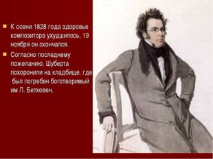 К осени 1828 года здоровье композитора ухудшилось, 19 ноября он скончался. Со