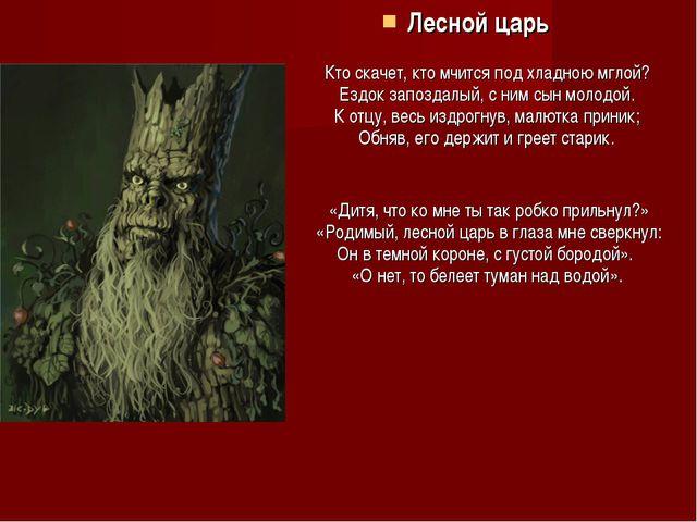 Лесной царь Кто скачет, кто мчится под хладною мглой? Ездок запоздалы...