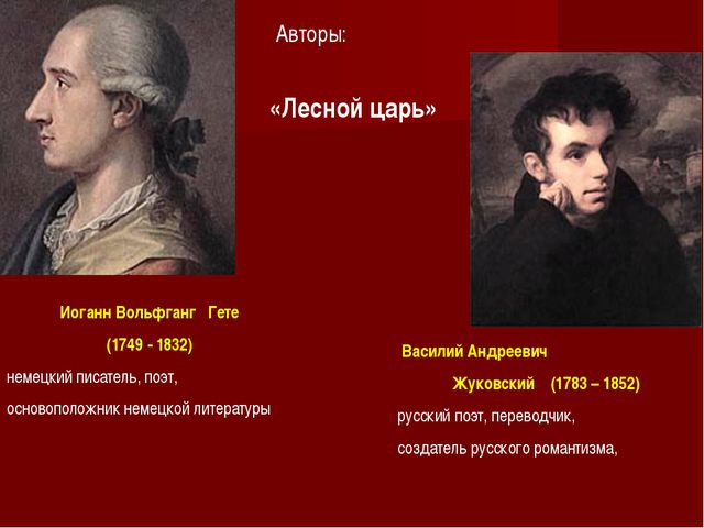 Авторы: Василий Андреевич Жуковский (1783 – 1852) русский поэт, переводчик, с...