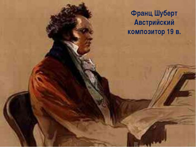 Франц Шуберт (1797 – 1828) австрийский композитор – романтик, автор более 600...