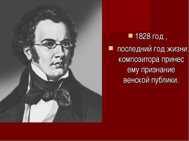 1828 год , последний год жизни композитора принес ему признание венской публи...