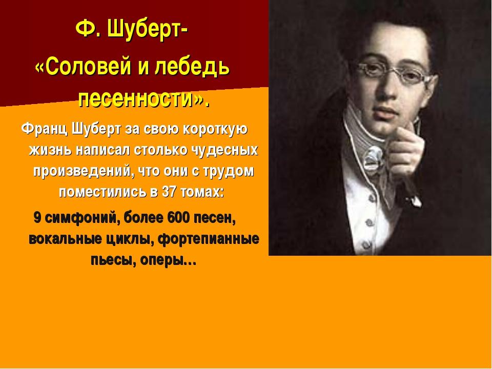 Ф. Шуберт- «Соловей и лебедь песенности». Франц Шуберт за свою короткую жизнь...