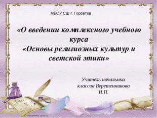 Учитель начальных классов Веретенникова И.П. «О введении комплексного учебно