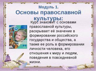 Модуль 1. Основы православной культуры: Курс знакомит с основами православно