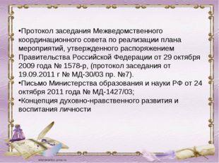 Протокол заседания Межведомственного координационного совета по реализации пл