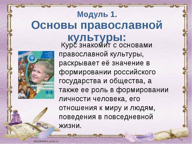 Модуль 1. Основы православной культуры: Курс знакомит с основами православно...