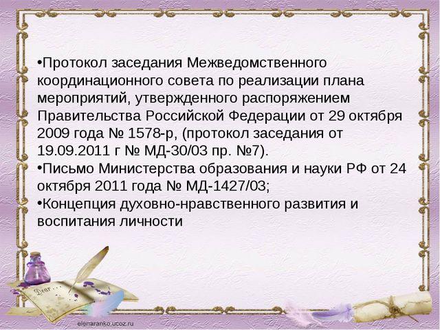 Протокол заседания Межведомственного координационного совета по реализации пл...
