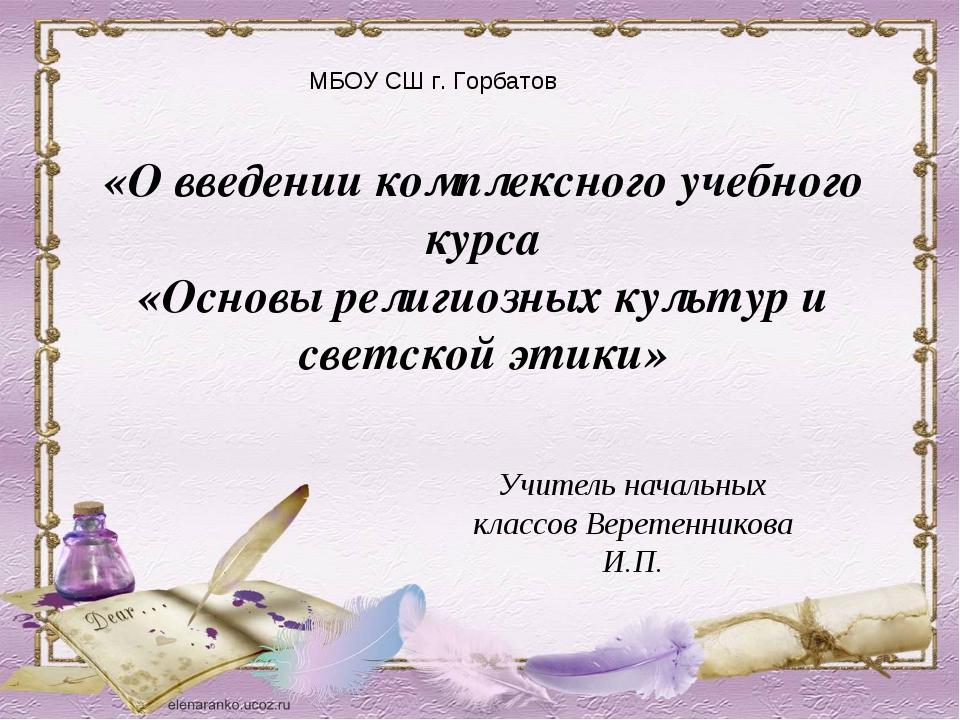 Учитель начальных классов Веретенникова И.П. «О введении комплексного учебно...