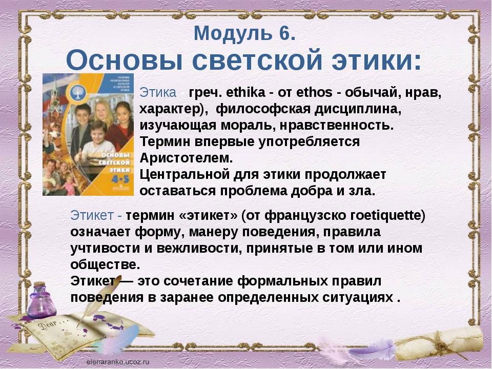 Модуль 6. Основы светской этики: Этика - греч. ethika - от ethos - обычай, н...