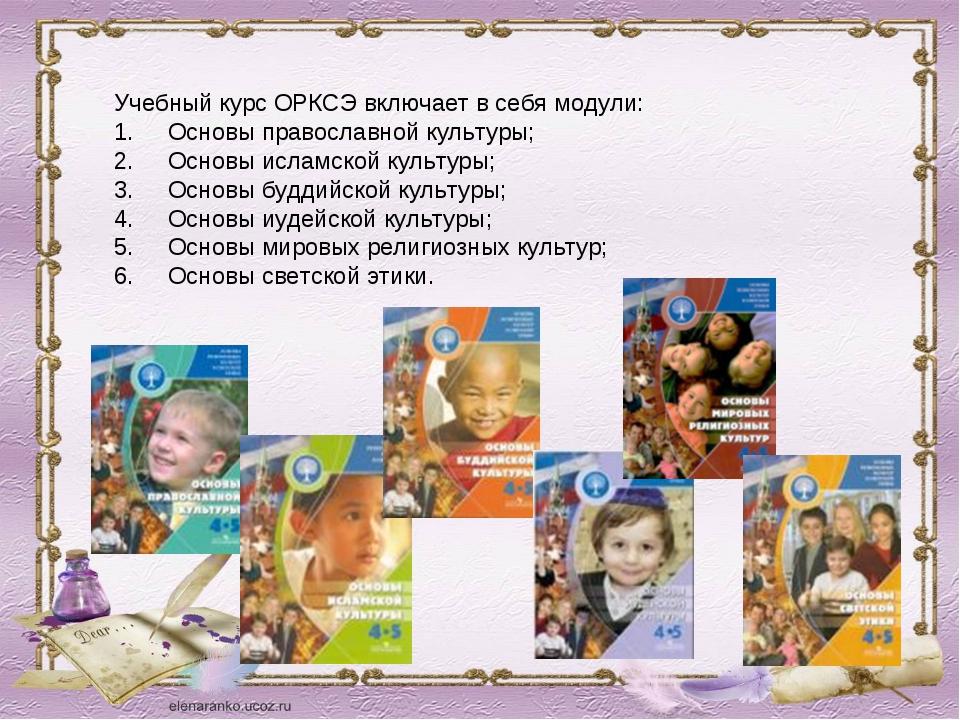 Учебный курс ОРКСЭ включает в себя модули: 1. Основы православной культу...