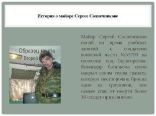История о майоре Сергее Солнечникове Майор Сергей Солнечников погиб во врем