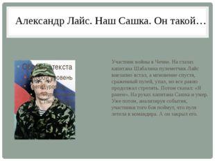 Александр Лайс. Наш Сашка. Он такой… Участник войны в Чечне. На глазах капита