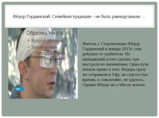Фёдор Гординский. Семейная традиция – не быть равнодушным … Житель г. Стерли