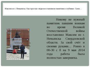 Максим из г. Невьянска. Как простые люди восстановили памятник в глубинке. С