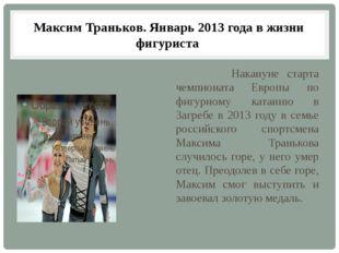 Максим Траньков. Январь 2013 года в жизни фигуриста Накануне старта чемпионат
