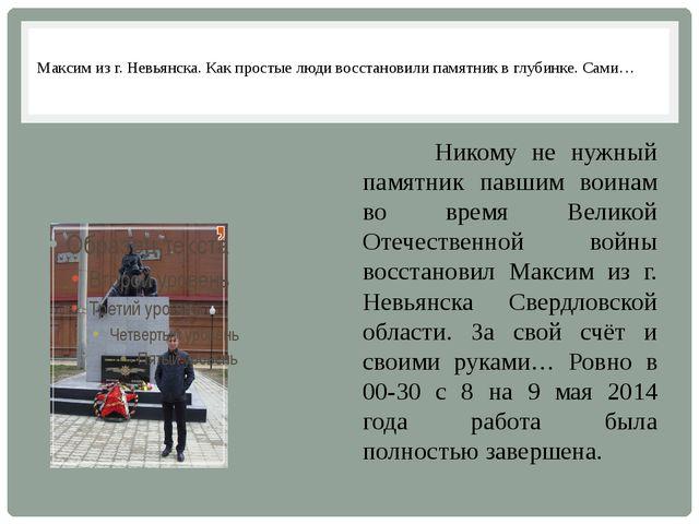 Максим из г. Невьянска. Как простые люди восстановили памятник в глубинке. С...
