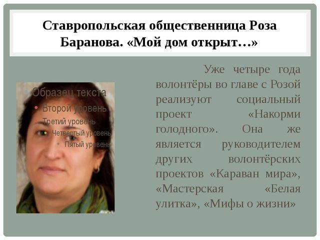 Ставропольская общественница Роза Баранова. «Мой дом открыт…» Уже четыре года...