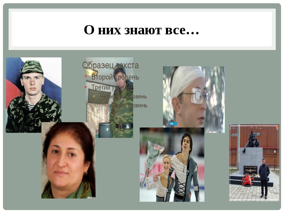 """О них знают все… Базыльская Жанна Алексеевна, учитель МОУ """"СОШ №5 х.Восточный"""""""