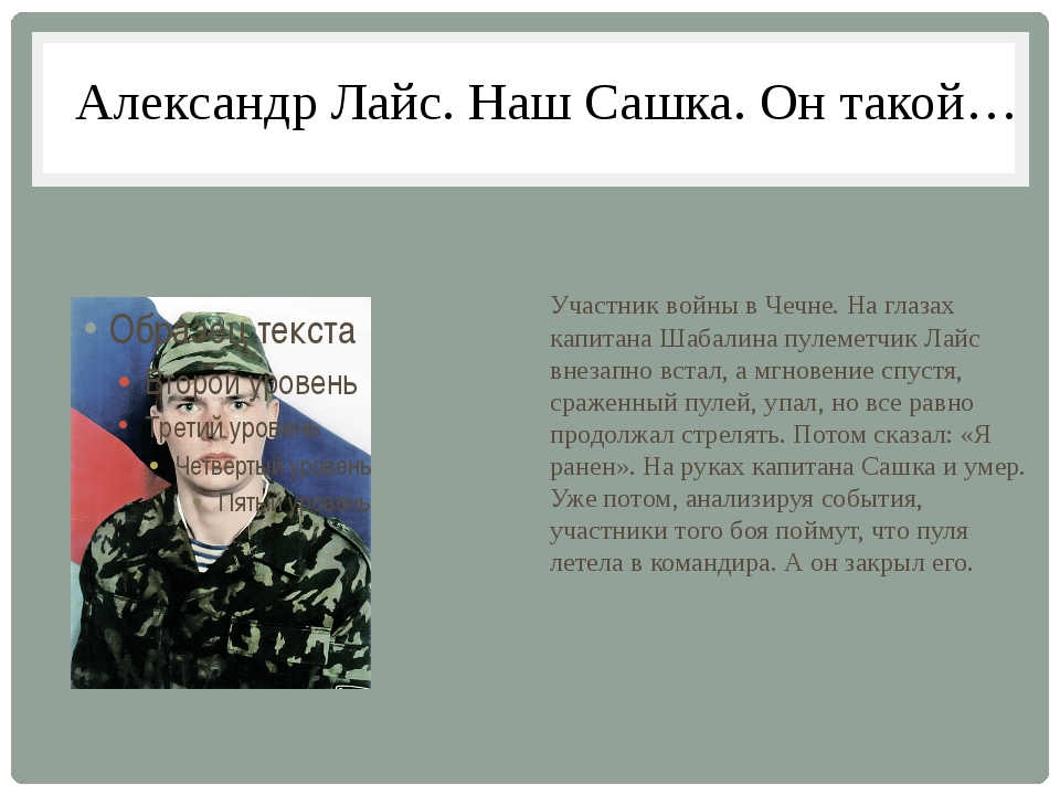 Александр Лайс. Наш Сашка. Он такой… Участник войны в Чечне. На глазах капита...