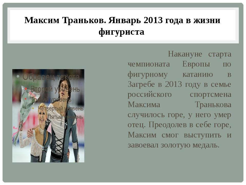 Максим Траньков. Январь 2013 года в жизни фигуриста Накануне старта чемпионат...